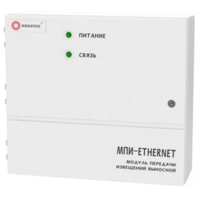 Модуль передачи извещений выносной МПИ-Ethernet